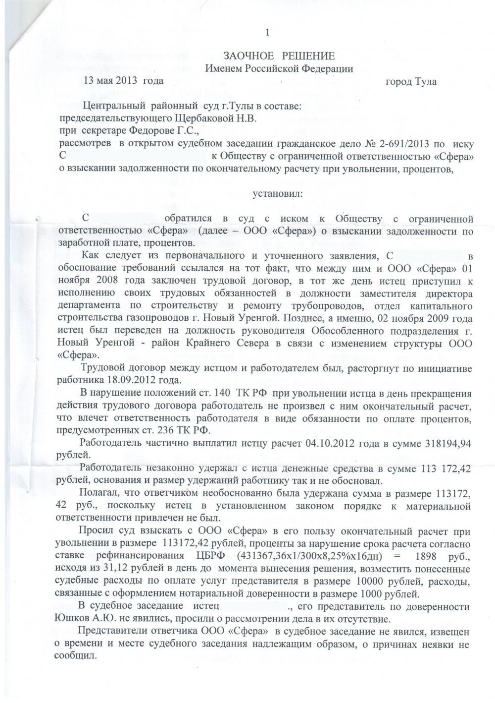 как узнать решение суда от 16 11 2015 кировский суд гражданское дело