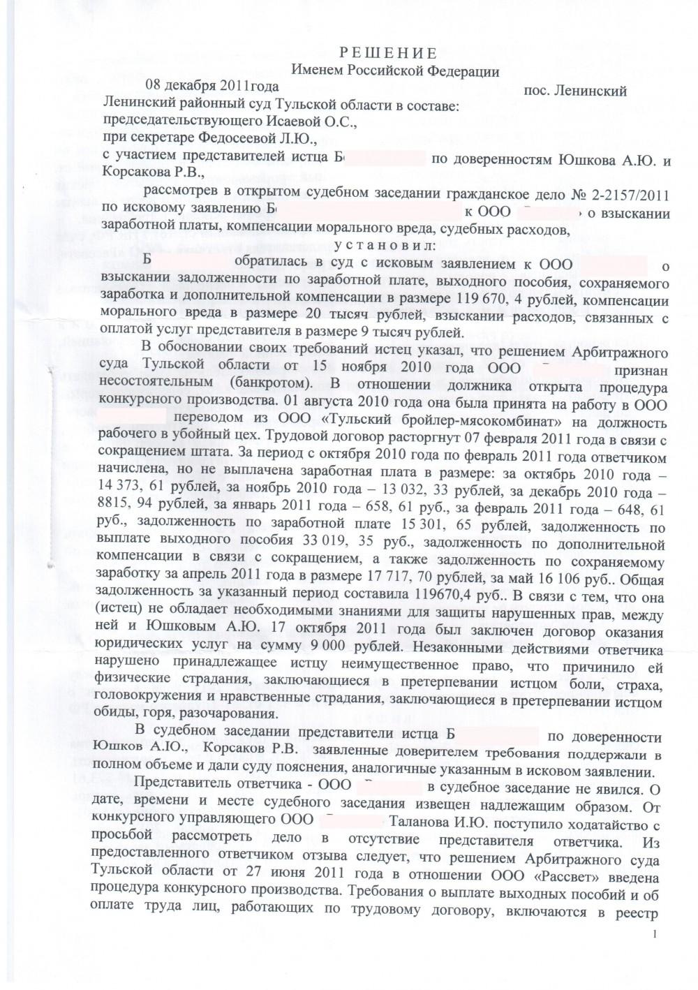 ПРАВО RU: Все решения российских судов общей