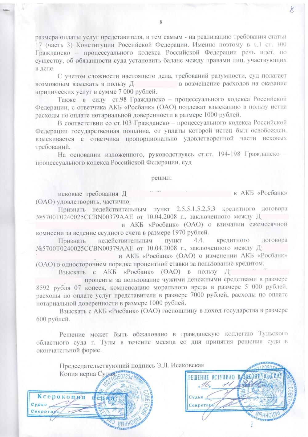 В Ленинский районный суд г - Гражданские компенсации
