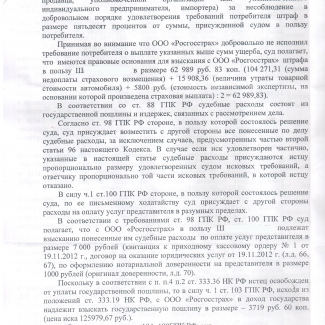 Постановление от 20 июля 2018 г. по делу № А74-74/2018
